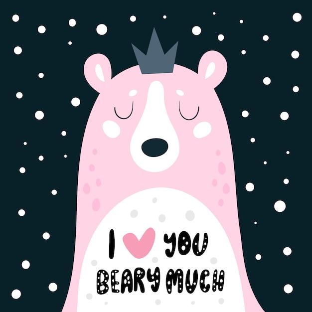王冠のかわいいテディベア。レタリング:私はあなたをとても愛しています。甘い夢は小さい方 Premiumベクター