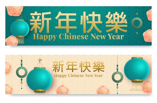 中国の旧正月の要素を持つ水平方向のバナーセット。ベクトルイラスト。アジアのランタン、中国翻訳ハッピーニューイヤー Premiumベクター