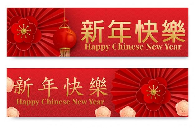 提灯と桜のペーパーアートスタイルの旧正月バナー、中国翻訳ハッピーニューイヤー Premiumベクター