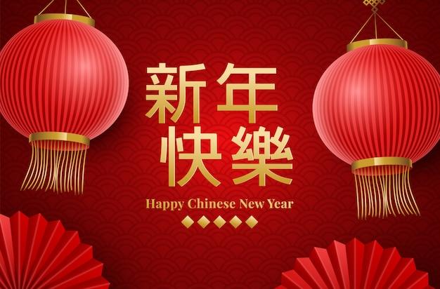 伝統的なアジアの装飾と金の花の層状紙と中国の旧正月の伝統的な赤いグリーティングカードイラスト。中国語翻訳ハッピーニューイヤー Premiumベクター