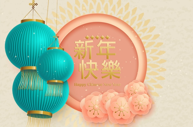 Китайская открытка на новый год. векторная иллюстрация золотые цветы, китайский перевод с новым годом Premium векторы