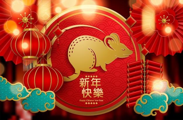 Китайская открытка на новый год. векторная иллюстрация золотые цветы, облака и азиатские элементы. китайский перевод с новым годом Premium векторы