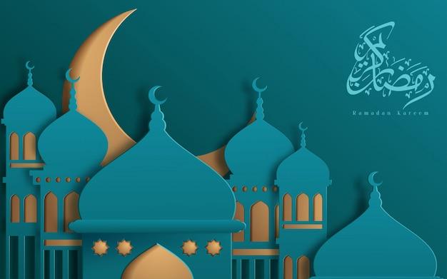 イスラムの美しいデザインテンプレート。黄色の月と紙でターコイズブルーの背景の星のモスクは、スタイルをカットしました。ラマダンカリームグリーティングカード、バナー、カバーまたはポスター Premiumベクター