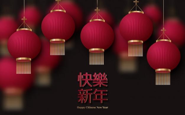 ランタンと春の連句に幸せな中国の旧正月 Premiumベクター
