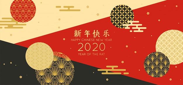 中国の新年のグリーティングカード Premiumベクター