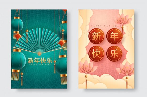 Открытка с новым годом. традиционное китайское украшение Premium векторы