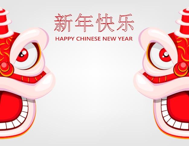 Китайская новогодняя открытка с традиционным львом Premium векторы