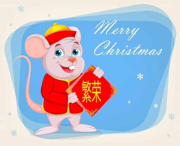 面白い漫画ラットはメリークリスマスのグリーティングカードとプラカードを保持しています Premiumベクター
