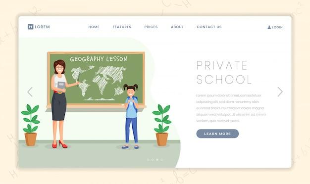 私立学校のレッスンのランディングページテンプレート Premiumベクター