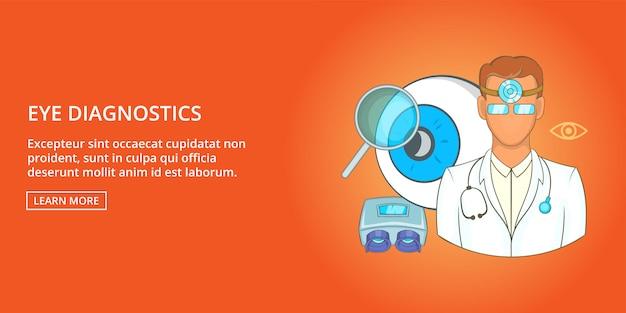 目の診断バナー水平、漫画のスタイル Premiumベクター