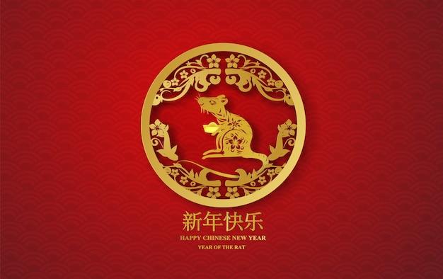 ラットサークル花黄金文字の幸せな中国の旧正月 Premiumベクター