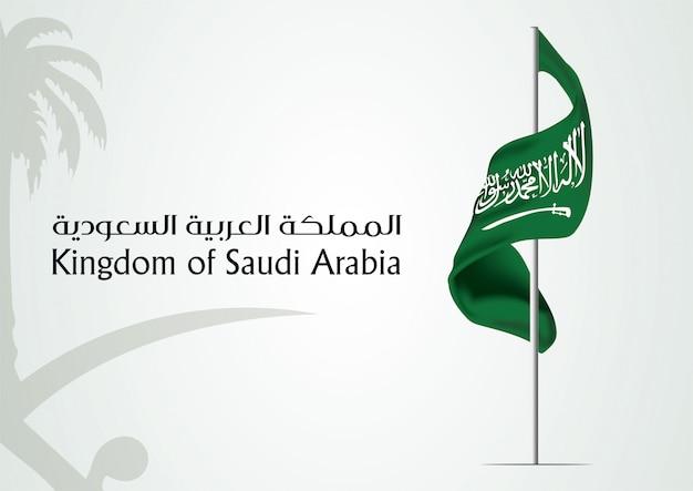 サウジアラビアの国旗 Premiumベクター