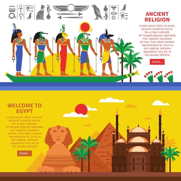 エジプトの水平方向のバナー 無料ベクター