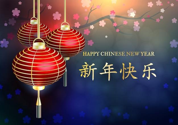 Китайская новогодняя открытка с фонарями. Premium векторы
