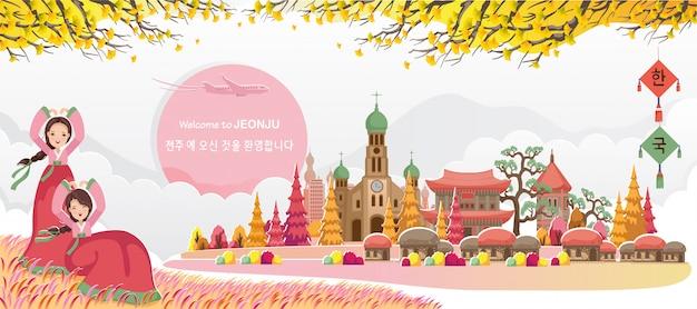 全州は韓国の旅行のランドマークです。韓国旅行のポスターとはがき。全州へようこそ。 Premiumベクター