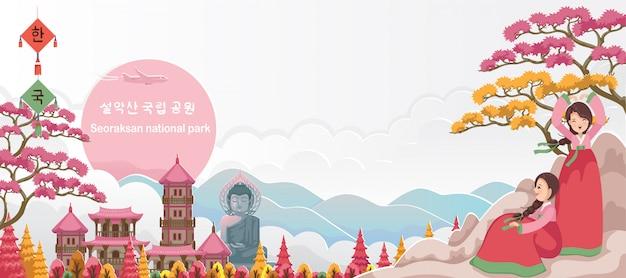 雪岳山国立公園は韓国の旅行のランドマークです。韓国旅行のポスターとはがき。雪岳山国立公園。 Premiumベクター