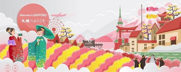 札幌のランドマーク。日本の風景。札幌へようこそ。 Premiumベクター