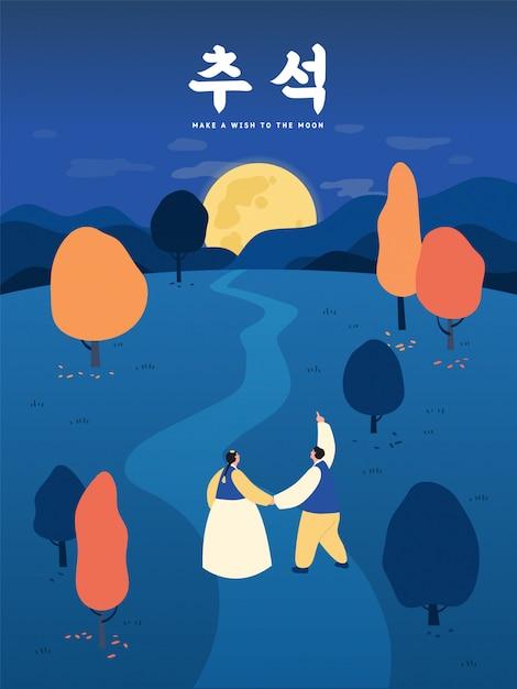韓国の感謝祭で歩くカップルと月への願い Premiumベクター