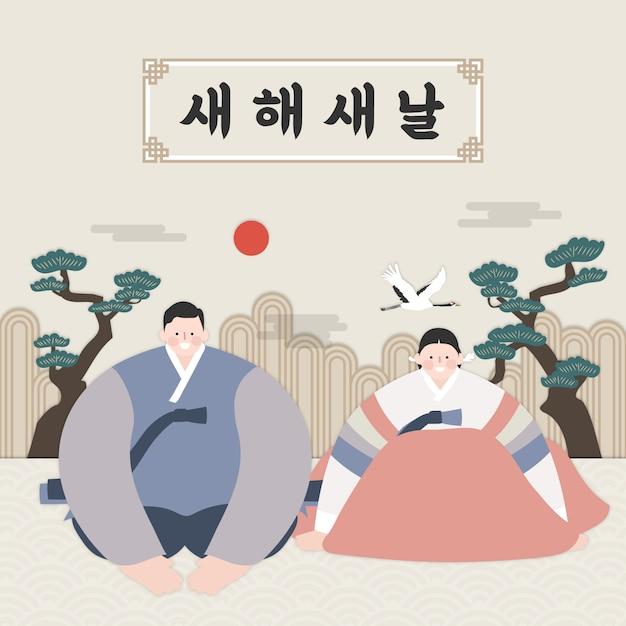 한국 커플 굴복 프리미엄 벡터