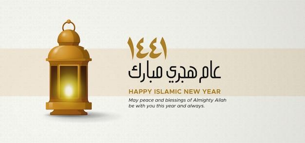 Aam hijri mubarak текст арабской каллиграфии Premium векторы