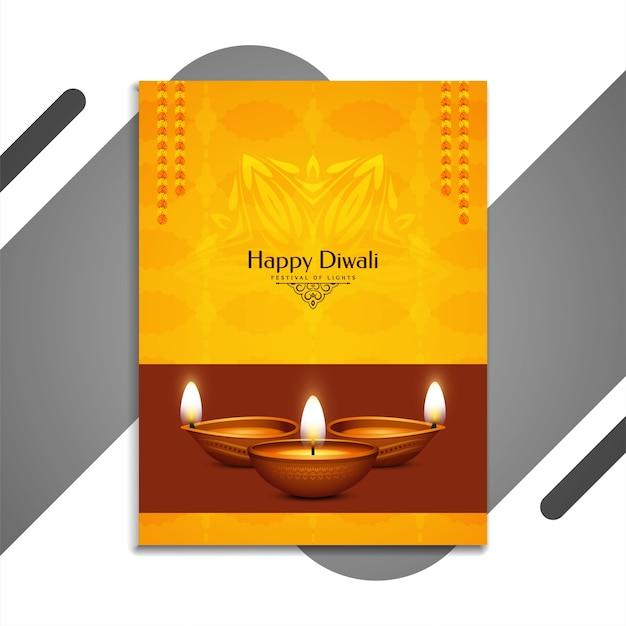 Абстрактная желтая брошюра фестиваля happy diwali Бесплатные векторы