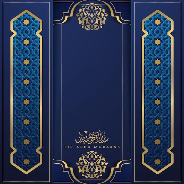 モロッコのパターンを持つイードadha mubarakアラビア書道イスラム挨拶 Premiumベクター