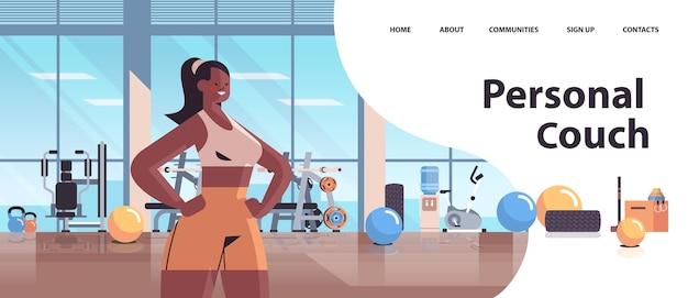 Афро-американская женщина личный фитнес-тренер, стоя в спортзале, тренировка, тренировка, концепция здорового образа жизни, портрет, копия пространства Premium векторы