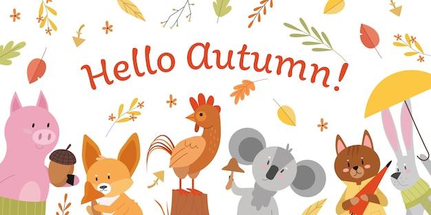 こんにちは秋レタリングの概念図を持つ動物。漫画の動物の森秋の背景、秋のどんぐりを持つ豚、傘、キツネのオンドリコアラの文字を保持しているスカーフのノウサギ Premiumベクター