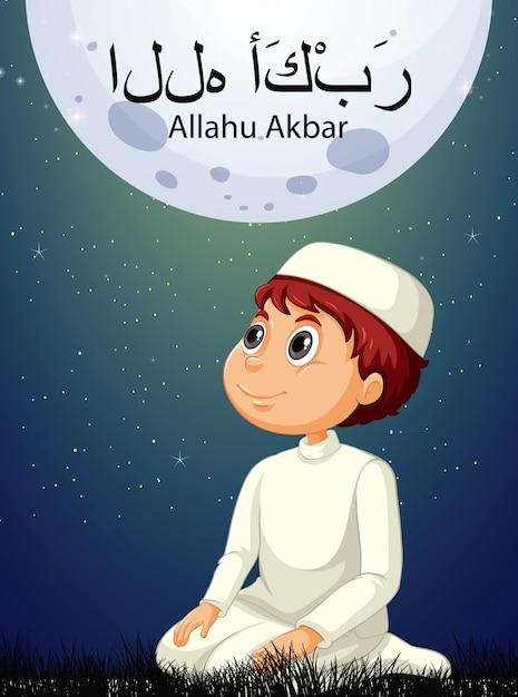 アラフアクバーと伝統的な服で祈るアラブの少年 無料ベクター