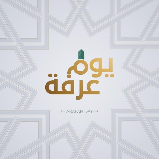 Arabic calligraphy of day of arafah Premium Vector