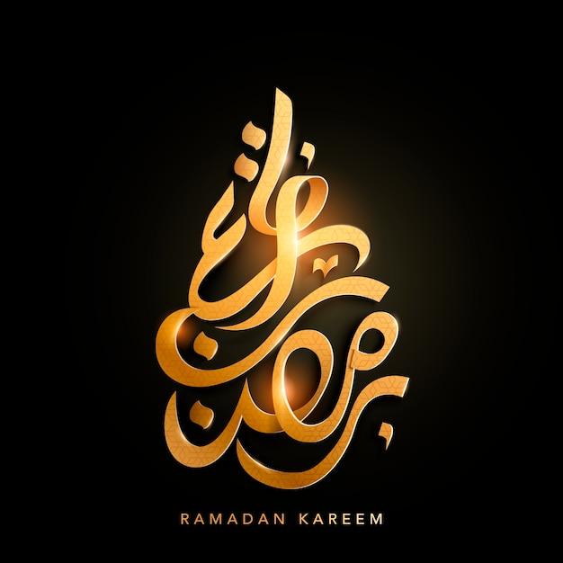 ラマダンのアラビア書道デザイン、デザイン要素として使用できます Premiumベクター