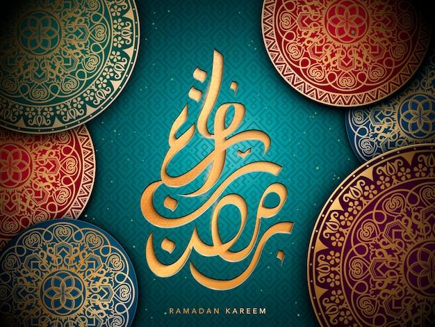 イスラムの幾何学模様のラマダンのアラビア書道デザイン Premiumベクター