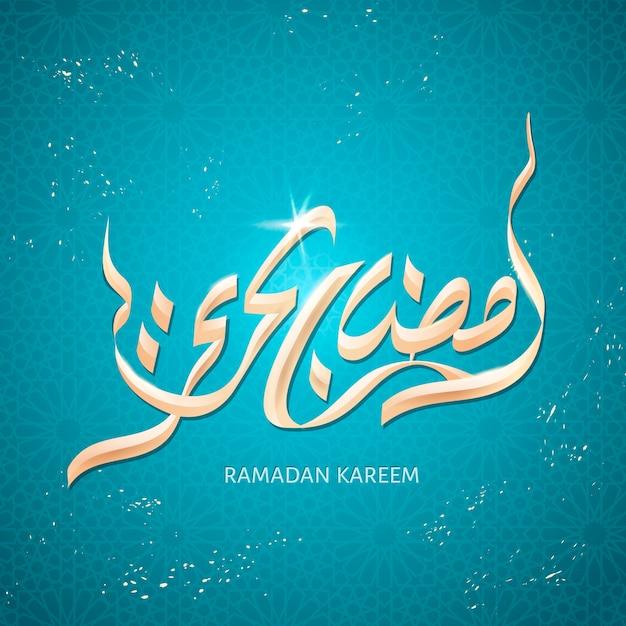 Арабская каллиграфия для рамадана карима, бирюзовый цвет фона, тиснение золотом Premium векторы