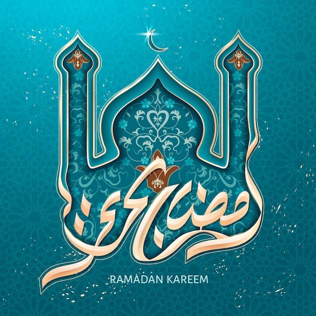 Арабская каллиграфия для рамадана карима с изображением мечети и исламскими растениями Premium векторы