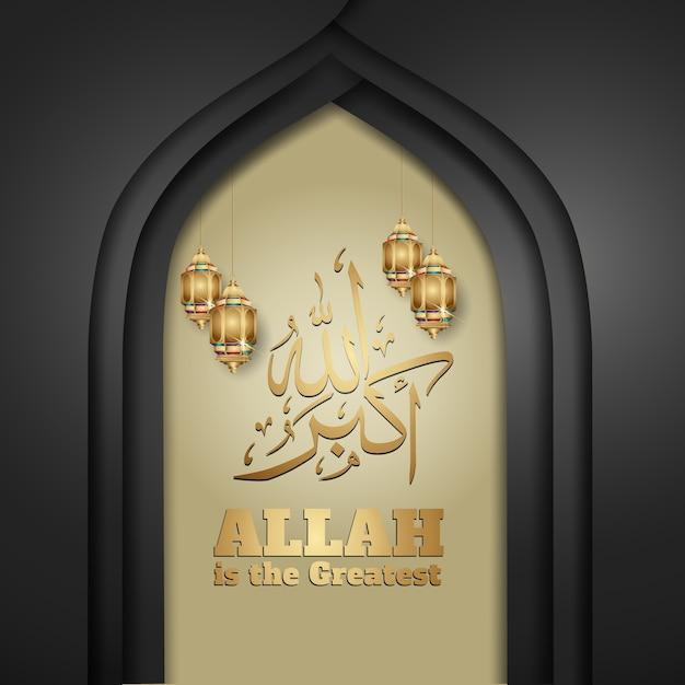 門のモスクの質感を持つ「アッラーは最高」のアラビア語書道 Premiumベクター