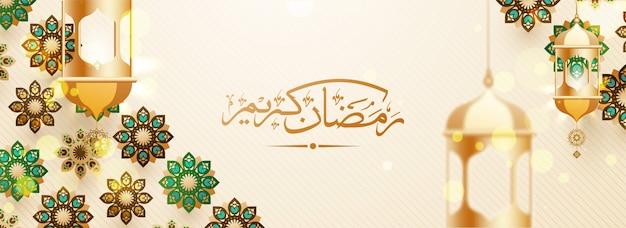 Arabic calligraphy of ramadan kareem with hanging golden lantern Premium Vector