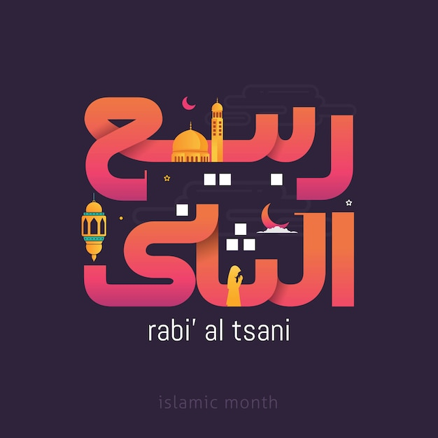 Arabic calligraphy text of month islamic hijri calendar Vector