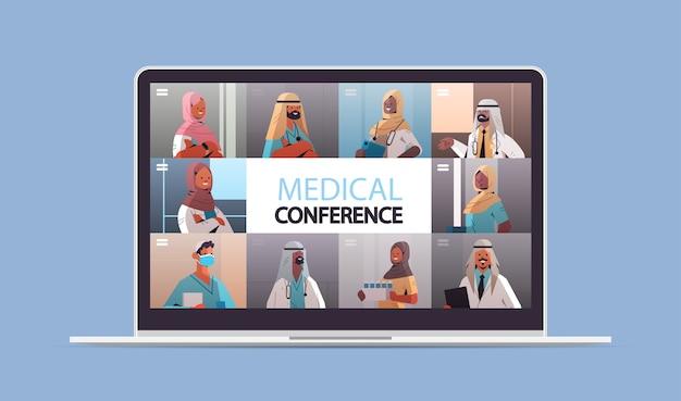 医療ビデオ会議医学ヘルスケアオンライン通信概念水平肖像画ベクトル図 Premiumベクター
