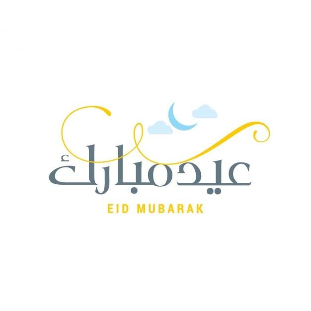 Arabic islamic calligraphy of text eid mubarak Free Vector