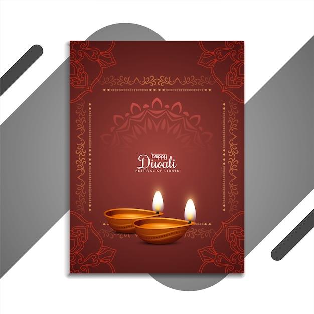 Брошюра фестиваля artistic happy diwali элегантный дизайн Бесплатные векторы
