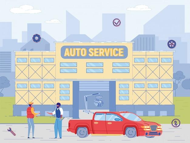 オートサービスビル。メカニックの修理工は修理された車の所有者に鍵を与えます。 Premiumベクター
