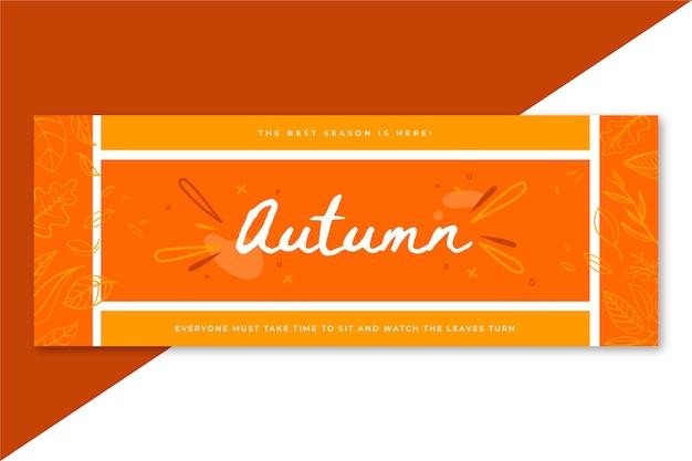 秋のfacebookカバーテンプレート 無料ベクター