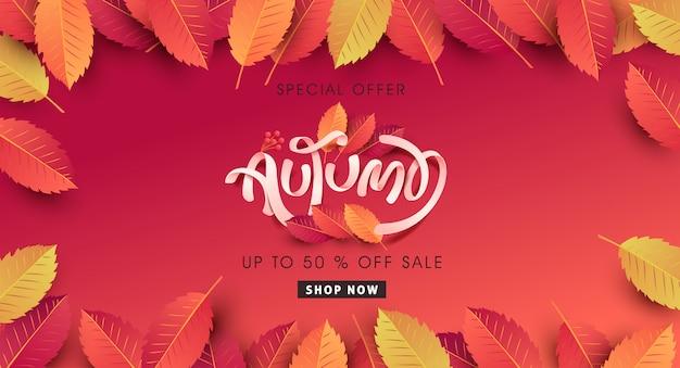 秋の販売レイアウトは、ショッピング販売webバナーの葉で飾る。 Premiumベクター