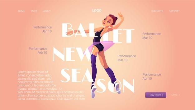 발레리나 및 공연 일정이 포함 된 발레 새 시즌 방문 페이지 무료 벡터