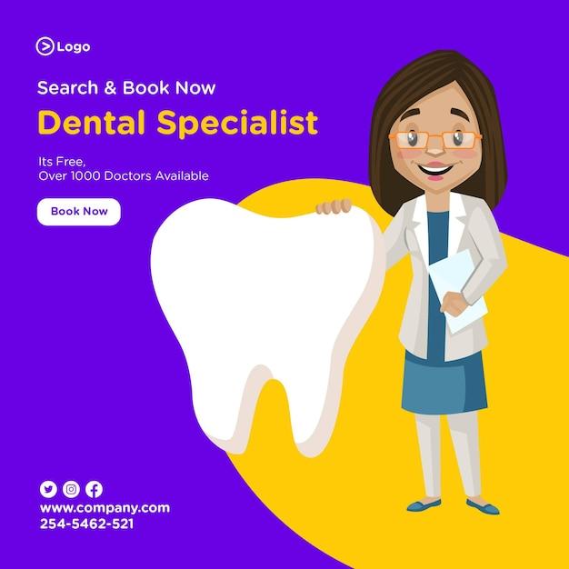 歯で立っている歯科専門家のバナーデザイン Premiumベクター