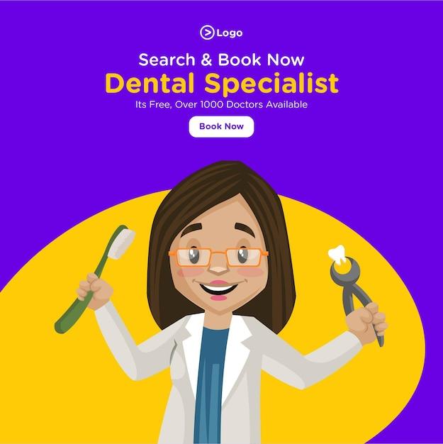 歯ブラシと歯を持つ歯科専門家のバナーデザイン Premiumベクター