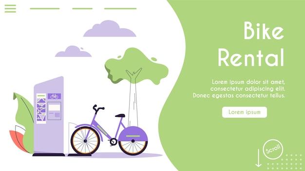 都市のエコ輸送のバナーイラスト。公共自転車レンタルサービス。自転車は駅に立って、輸送車両を乗せています。現代の都市環境とインフラ Premiumベクター