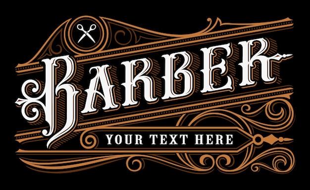 理容レタリング。暗い背景に理髪店のヴィンテージのロゴ。すべてのオブジェクトは別のグループにあります。 Premiumベクター