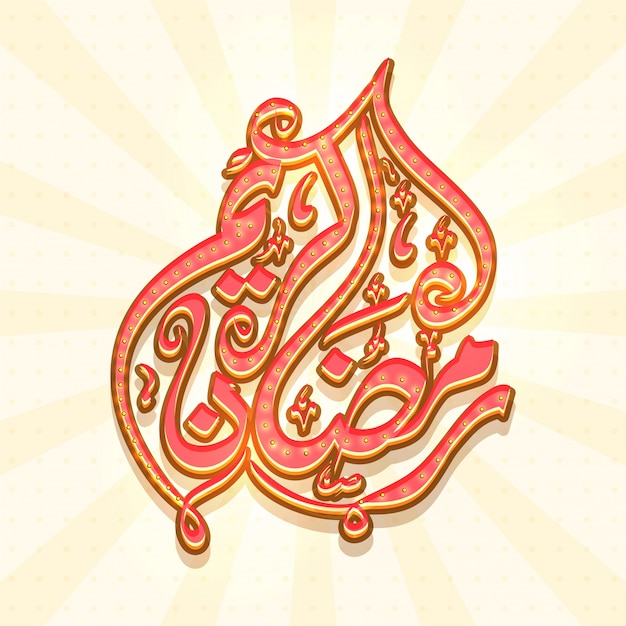 Beautiful Arabic Islamic Calligraphy Of Text Ramadan Kareem On Rays Background Free Vector