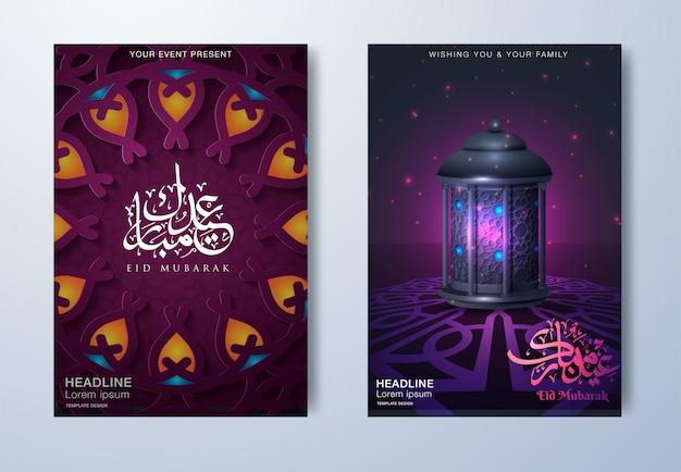 Beautiful eid mubarak flyer brochure vector template design Premium Vector